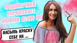 ПОДПИСЧИКИ УПРАВЛЯЮТ МОИМИ SLOW MO || Vasilisa