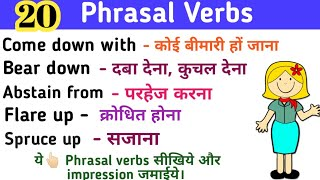 20 Most useful phrasal verbs with meaning। #Phrasalverbs, #dailyenglishwithme,