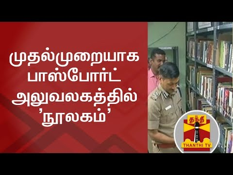First Time in Tamil Nadu : Library Opened in Madurai Passport Office | Thanthi TV