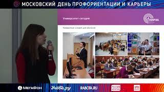 Перспективы химической отрасли МИРЭА, МГУПИ, МИТХТ