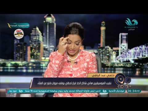 حلمي عبد الباقي عضو مجلس نقابة المهن الموسيقية: مروان بابلو لن يحصل على تصريح بالغناء مرة آخرى