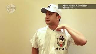 【夏の甲子園100回大会記念企画】 高校野球は僕らの原点だ 総勢57名の現...