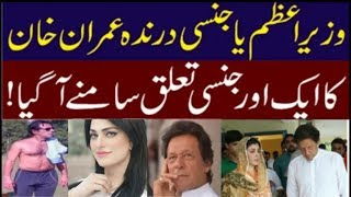 #RimalAli #Rehamkhanbook #Imrankhan Rimal Ali Video Message for Reham Khan vs Imran Khan  HD VIDEOS