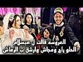 العروسه بتقول يا محمد يا عبسلام الحلو راح ومجاش وارشق ب الرعاش وعبسلام جنن العريس والعروسه و شئلشه