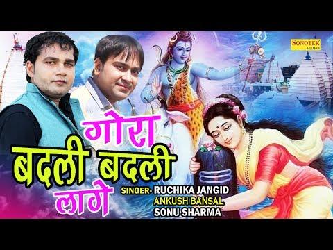 Gora Badli Badli Laage || गौरा बदली बदली लागे || Sonu Sharma || Ruchika Jangid | New Haryanvi Song