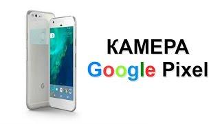 Google Pixel – прощай iPhone 7