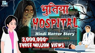 भूतिया हॉस्पिटल: Horror Kahaniya | Hindi Scary Stories | Hindi Horror Story | Best Horror Stories
