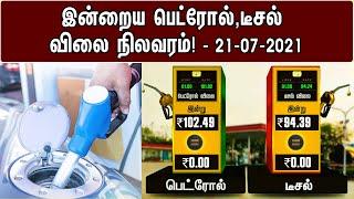 தொடர்ந்து உச்சத்தில் பெட்ரோல், டீசல் விலை..  Fuel Price Explained Tamil   BritainTamil Broadcasting