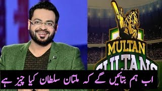 Amir Liaquat Join Multan Sultan And PSL |Pakistan Super League Season 3 2018