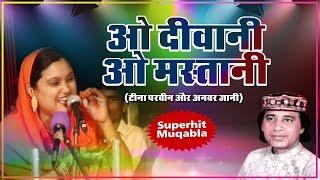 ये है सबसे नया मुकाबला (O Diwani O Mastani) - Teena Parveen,Anwar Jaani | Superhit Muqabla