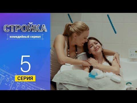 Стройка - Серия  5