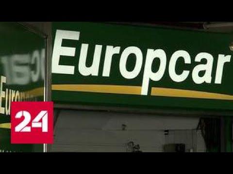 Скандал в Британии: Europcar выставляла туристам фальшивые счета за прокат машин