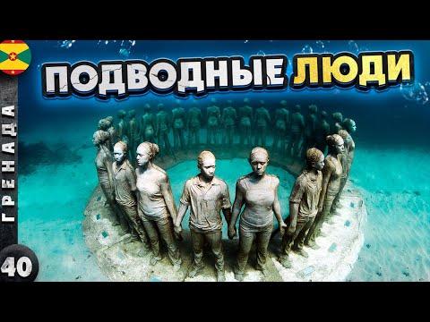 ГРЕНАДА. Остров СПЕЦИЙ и подводных СКУЛЬПТУР