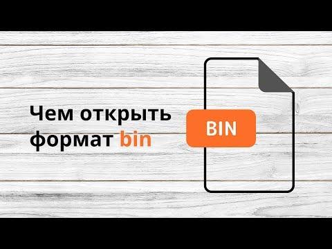 Чем открыть BIN?