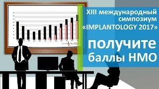 Стоматология обучение Москва. ✓ Обучение стоматологии в Москве по системе НМО.