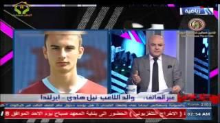 Neil Yadolahi اتصال والد اللاعب العراقي نيل هادي عبر العراقية الرياضية وبرنامج بدون خطوط