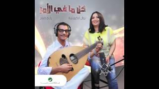 Rabeh Saqer & Nawal Al Kuwaitia ... Kol Ma Fi El Amr | رابح صقر و نوال الكويتية ... كل ما في  الأمر