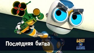 Мультфильм про роботов для детей - Роботы Болт и Блип 🤖🌕 – серия 26 -  последняя серия
