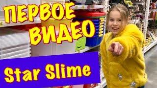 ВЫБИРАЮ ВСЕ ДЛЯ СЛАЙМОВ / ПЕРВОЕ ВИДЕО Star Slime