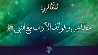 مظاهر وفوائد الأدب مع النبي صلى الله عليه وسلم - د.محمد خير الشعال