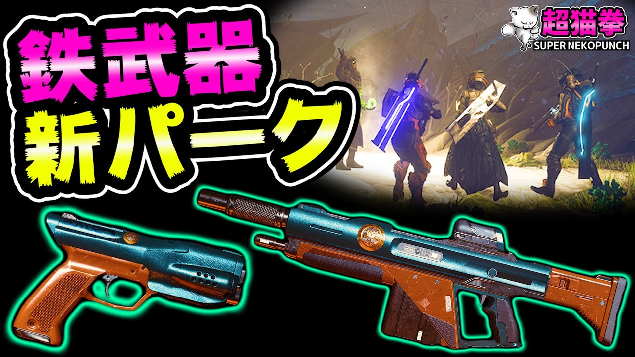 Destiny2   アイアンバナー復活武器!新パークが面白そう! 掘るぞ掘るぞ~(ΦωΦ)b[今週のバンジー][デスティニー2][超猫拳ゲームズ][SNP Games]
