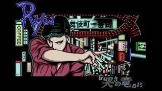 【OP】 RYU 〜哭きの竜より〜 【X68000】 Ryu: Naki no Ryuu Yori (Intro - Sharp X68000 - Wolf Team - 1991)