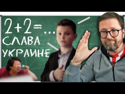Я опять в советской школе - Видео онлайн