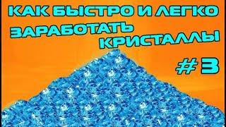 как заработать кристаллы в ТАНКИ ОНЛАЙН Видеоблог №125 или как получить кристаллы
