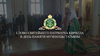 Проповедь Патриарха Кирилла в день памяти мученицы Татианы