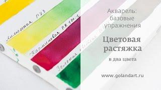 Акварель: базовые упражнения. Цветовая растяжка в два цвета. Урок 3.(, 2015-05-15T14:13:26.000Z)