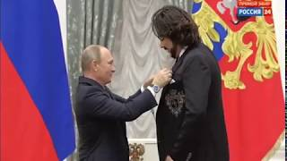 В.В. Путин вручил Филиппу Киркорову награду - Орден Почёта