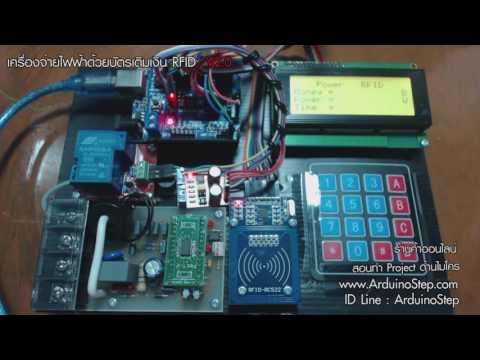 Project EP6 : เครื่องจ่ายไฟฟ้าด้วยบัตร RFID V2.0