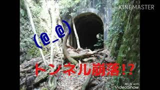 【トンネル崩落!?】愛宕山ケーブル廃線跡に行ってきた!(愛宕山鉄道鋼索線)