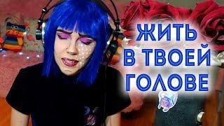 Земфира - Жить в твоей голове / кавер на пианино (Мария Безрукова) видео