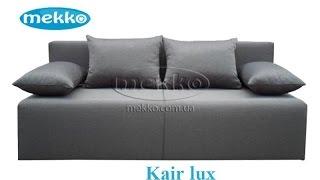 Диван Винница. Ортопедический диван Kair lux (еврокнижка) купить в Виннице.(, 2015-04-20T08:14:43.000Z)