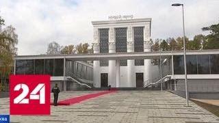 видео Выставка советской анимации открывается на ВДНХ в Москве