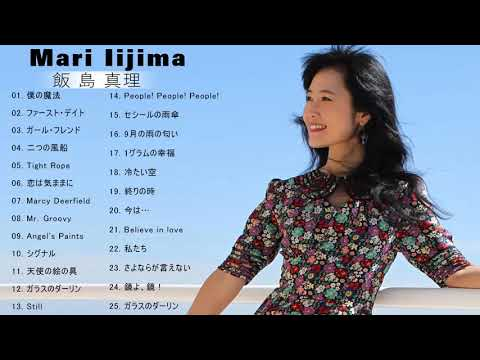 飯 島 真理 名曲 人気曲 ヒット曲メドレー 連続再生 || Mari Iijima Best Song 2020 VOL2