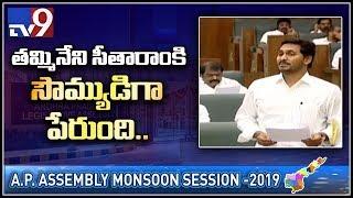 AP CM YS Jagan first speech in AP Assembly - TV9