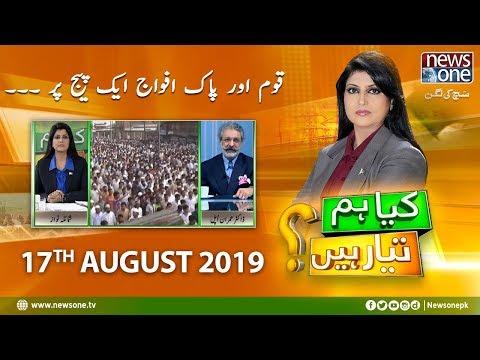 Kya Hum Tayyar Hain   17-August-2019   Quam Aur PAK AFWAJ  Aik Page Par