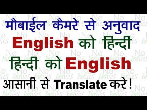 How to translate hindi into english(Hindi), हिंदी को