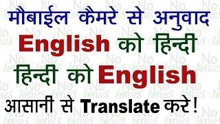 How to translate hindi into english(Hindi), हिंदी को इंग्लिश में अनुवाद करे !