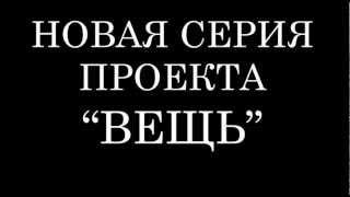 сериал Вещь - 1000 рублей - трейлер