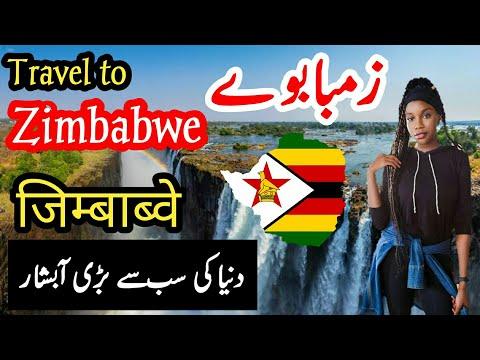 Travel to Zimbabwe    Short documentary    زمبابوے کا سفر    دلچسپ معلومات    Urdu/Hindi