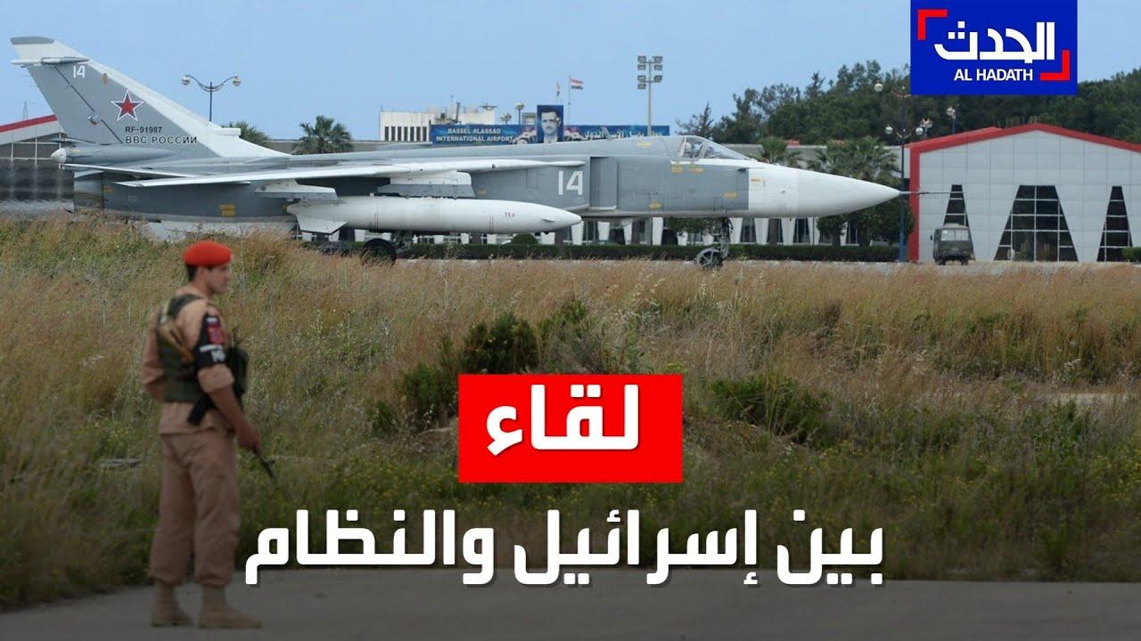 صورة فيديو : نشرة 12 غرينيتش | مصادر للحدث: إسرائيليون التقوا النظام السوري بحميميم الروسية