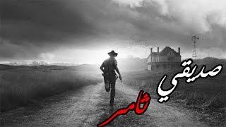 قصص جن : صديقي ثامر !!