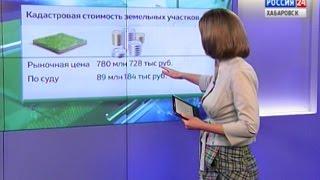 Вести-Хабаровск. Экономика(, 2015-10-06T10:32:21.000Z)