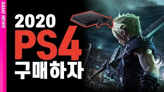 PS4를 2020년 지금 구매해야 하는 이유