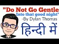 Do not Go Gentle into that Good Night : by Dylan Thomas  [Hindi]