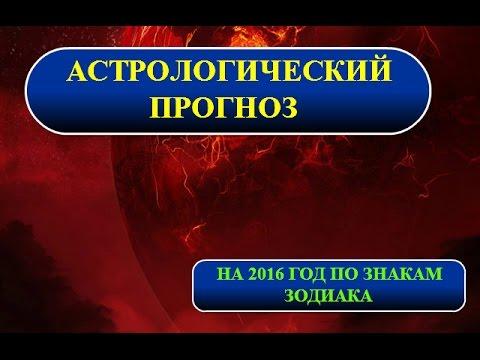 Астрологический прогноз по дате рождения бесплатно