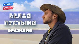 Белая пустыня Бразилия Орёл и Решка Чудеса света eng rus sub